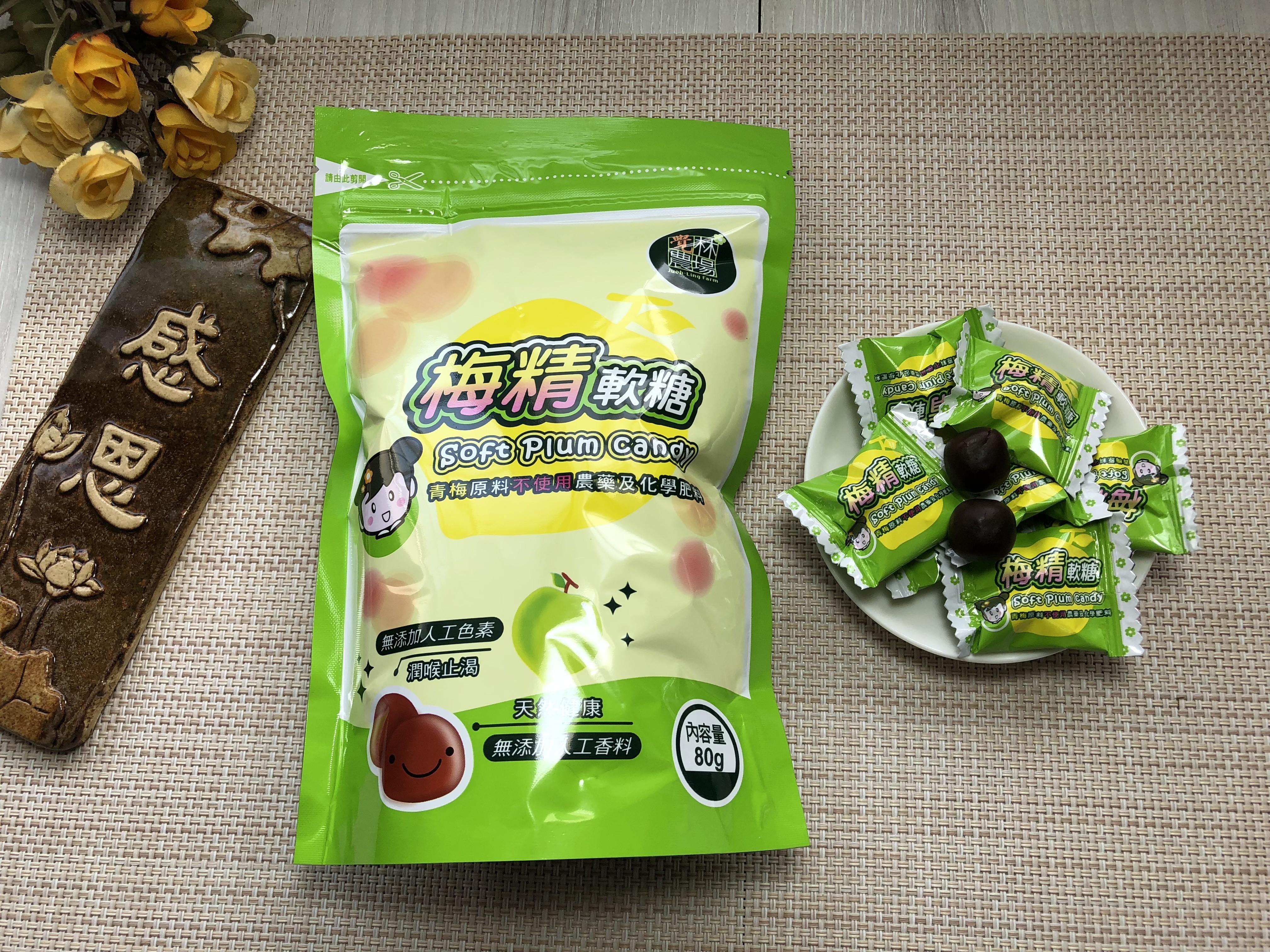 覺林農場-梅精軟糖